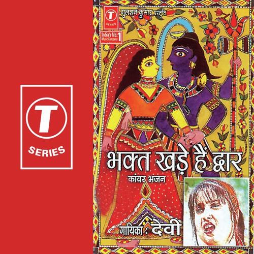 Bhakt Khade Hai Dwar
