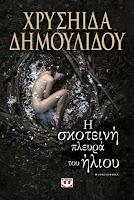 http://www.culture21century.gr/2016/10/h-skoteinh-pleura-toy-hlioy-ths-xryshidas-dhmoylidoy-book-review.html