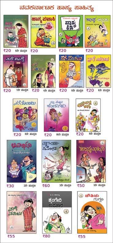 http://www.navakarnatakaonline.com/bookslist?cid=333&val=1