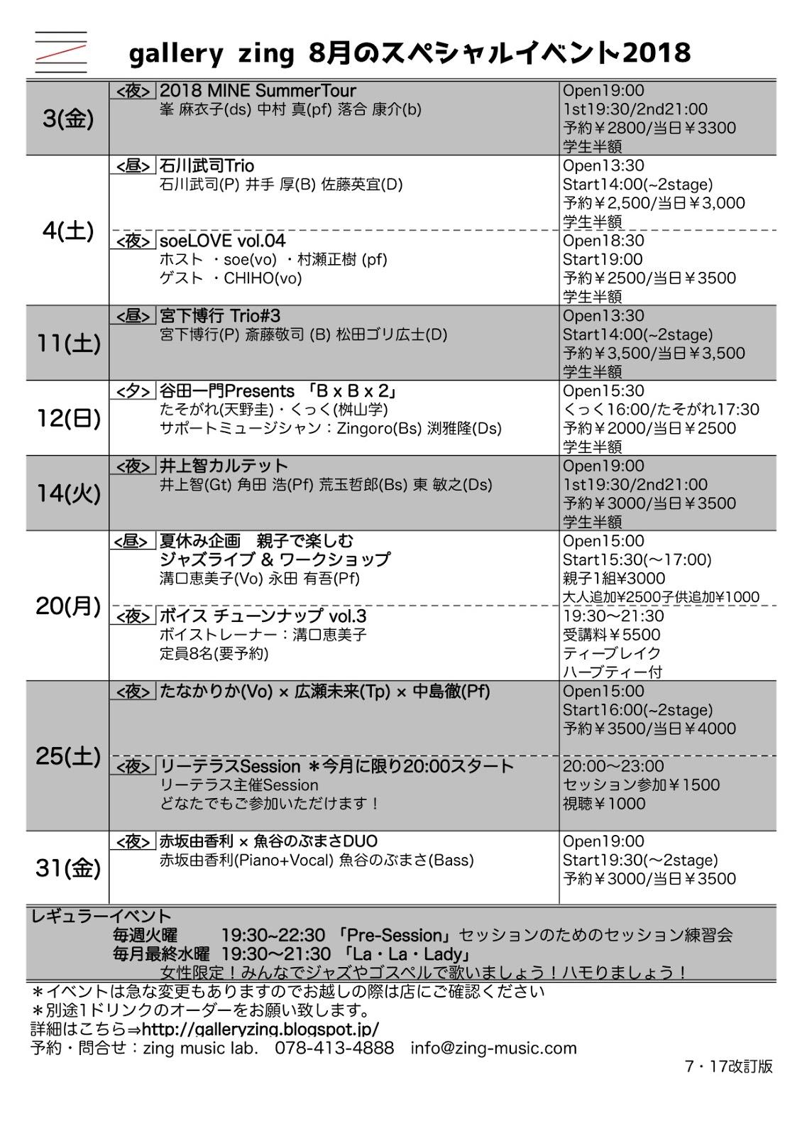 gallery zing schedule 2018年 8月のスケジュール