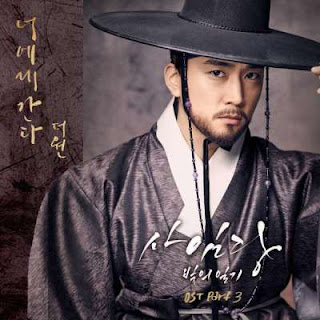 Lyric : The One - Close To You (OST. Saimdang, Light`s Diary)