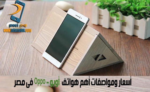أسعار ومواصفات أهم هواتف  أوبو - Oppo فى مصر
