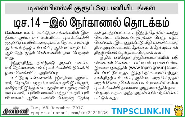 TNPSC Latest Written Exam Results 5.12.2017 - Called for Certificate Verification - Details