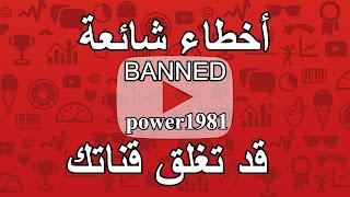 أخطاء شائعة لمستخدمى اليوتيوب قد تغلق قناتك | BANNED