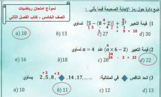 نماذج امتحانات رياضيات بالاجابات للصف الخامس الفصل الدراسى الثانى والثالث 2019