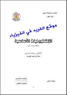 تحميل كتاب الإلكترونيات الأساسية 1 pdf . الدكتور . محمد قعقع ، أساسيات وأسس ومبادئ الإلكترونيات باللغة العربية