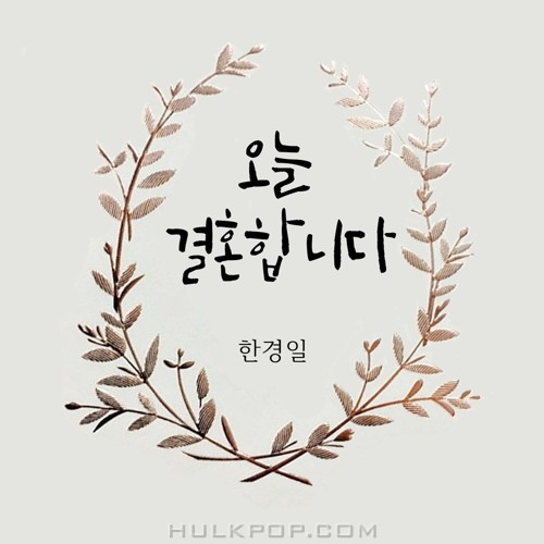 HAN KYUNG IL – 오늘 결혼합니다 – Single
