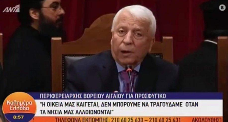 Περιφερειάρχης. Β. Αιγαίου: Έχει καταλυθεί το κράτος – Αποφάσισαν να μας δώσουν σε άλλη χώρα;