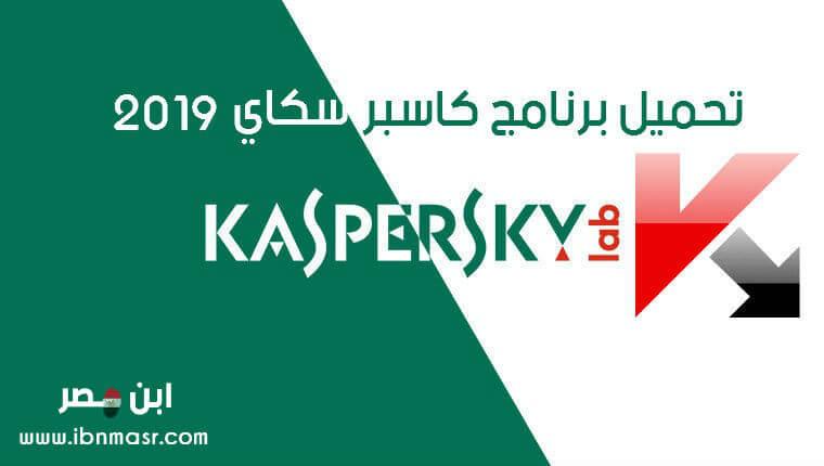 تحميل برنامج كاسبر سكاي 2019 Download Kaspersky للكمبيوتر مجانا