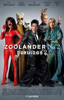 Zoolander No 2 (2016) ซูแลนเดอร์ 2 [Zoom Soundtrack]