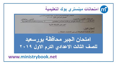 امتحان الجبر للصف الثالث الاعدادى الترم الاول 2019 بورسعيد