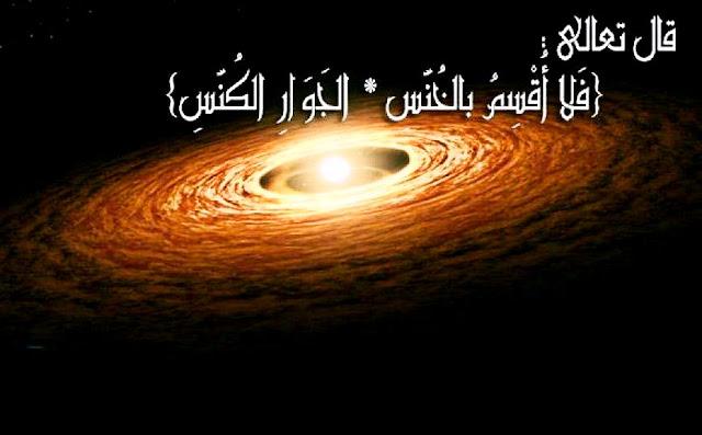 ثقب اسود | تفاصيل جديدة عن الظاهرة الكونية الثقب الاسود - صورة ثقب أسود - علماء فلك صورة جديدة لثقب أسود اليوم - آية كونية تشهد على صدق القرآن