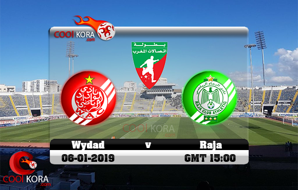مشاهدة مباراة الرجاء والوداد اليوم 6-1-2019 في البطولة المغربية