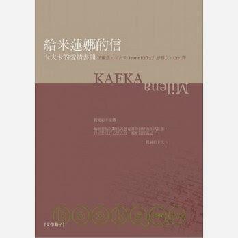 freelance translator 譯者 謝靜雯 翻譯作品集: 2014年7月譯作《曾經,對布拉格,古斯塔夫.亞努赫,卡夫卡在與密倫娜的交往中,有個偉大的素描畫家:卡夫卡和他的畫》(合譯)