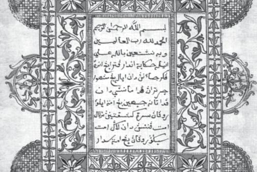 Perkembangan Kebudayaan Islam Pada Masa Aksara Dan Seni Sastra