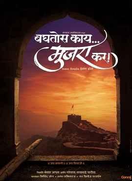 Baghtos Kay Mujra Kar (2017) Marathi 1CD Web-HDRip 700MB