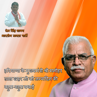 Prem Singh Shakya- BJPUP