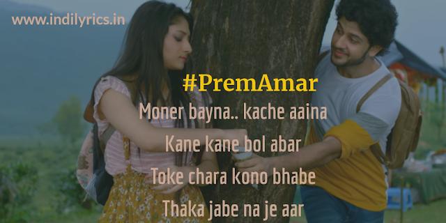 Prem Amar 2 Title Track | Adrit & Puja | Quotes | Pics