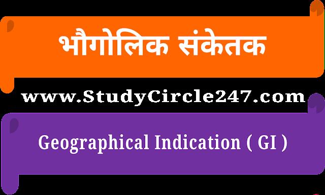 भौगोलिक संकेतक ( Geographical Indication ) क्या है ?