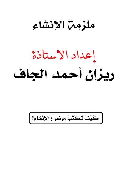 اضع بين ايديكم ملزمة للانشاءات للغة العربية للصف السادس الاعدادي للست ريزان الجاف