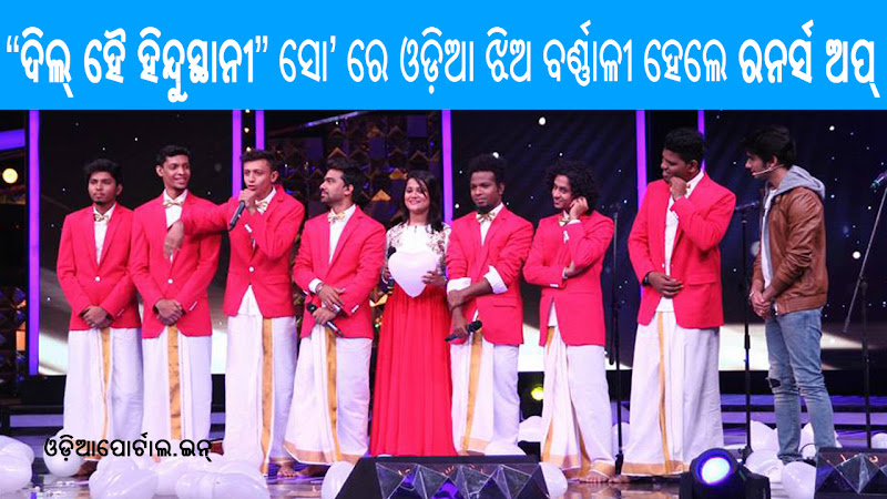 "Odia Girl ""Barnali Hota"" And Euphony Band Declared as Runners Up of ""Dil Hai Hindustani"", Haitham Mohammad Rafi as winner, Shashwati and Ankita as second runners-up"