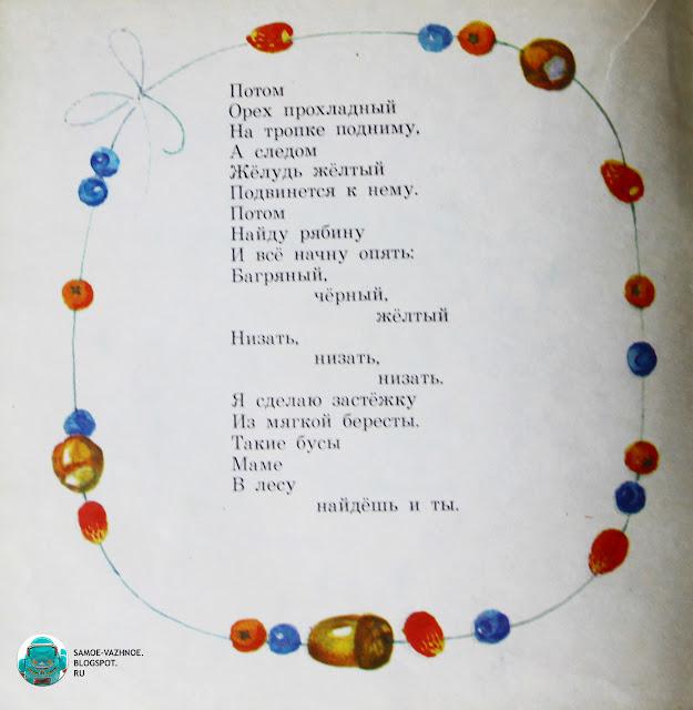 Садовский Доброе сердце художник Э. Иоффе, Л. Карташов 1982 1983. Садовский Лесные бусы.