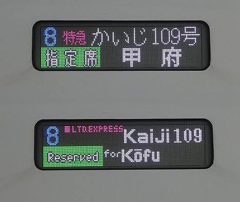 中央本線 特急 かいじ3 甲府行き E353系