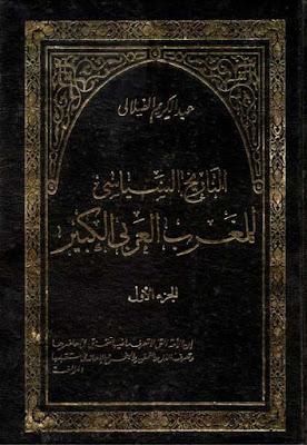 التاريخ السياسي للمغرب العربي الكبير - عبد الكريم الفيلالي