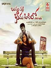 Watch Balapam Patti Bhama Odilo (2016) DVDScr Telugu Full Movie Watch Online Free Download
