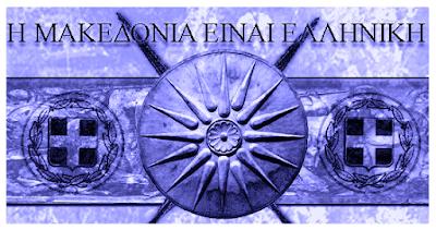 Αποτέλεσμα εικόνας για Η Μακεδονία είναι μία και Ελληνική