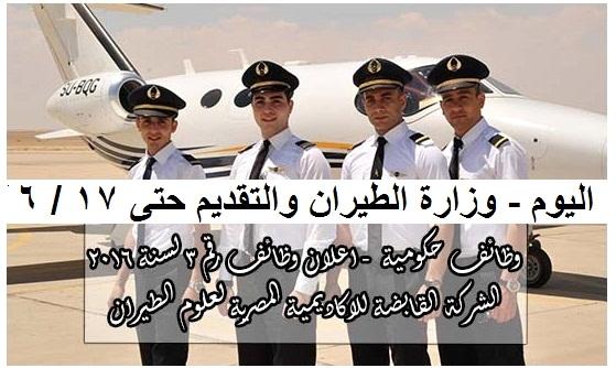 اليوم وظائف - وزارة الطيران الاكاديمية المصرية لعلوم الطيران والاوراق والتقديم لمدة 10 ايام