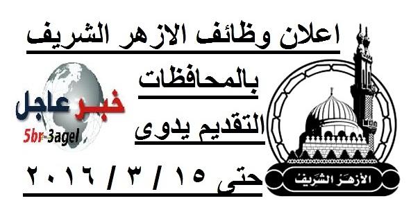 اعلان وظائف الازهر الشريف بالمحافظات والشروط والتقديم يدوى حتى 15 / 3 / 2016