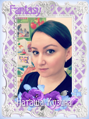 Наташа Кузина
