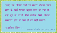 Suvichar Hindi सुविचार Motivational Quotes Part-4