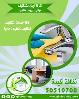 أفضل شركات تنظيف البيوت