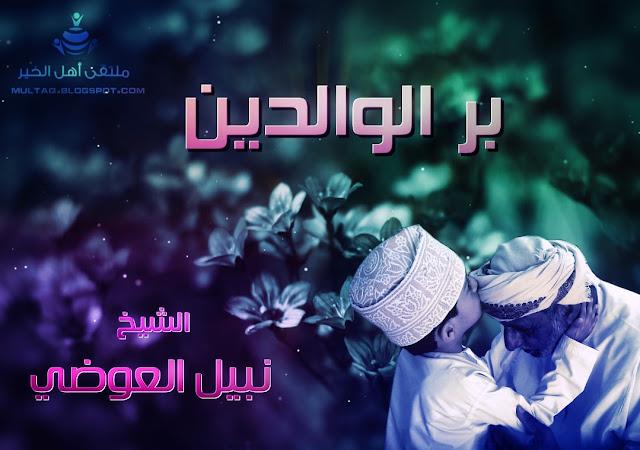 بر الوالدين - الشيخ نبيل العوضي mp3