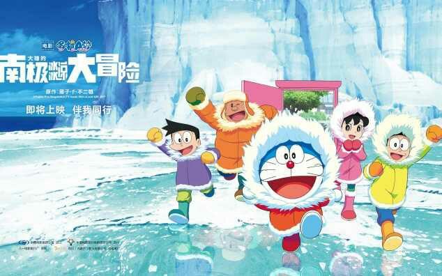 Doraemon Movie 37: Nobita no Nankyoku Kachikochi Daibouken BD Su Indo