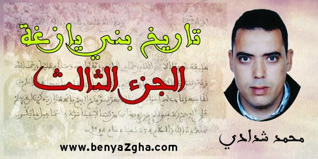 تاريخ بني يازغة بين الواقع والخيال (الجزء الثالث) - محمد شدادي
