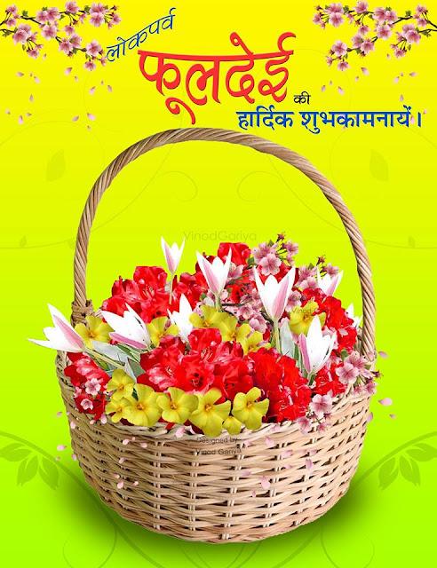 Phooldei-festival-2018-Vinod-Gariya-Gopu-Bisht-phooldeyi