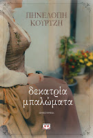 http://www.culture21century.gr/2017/10/dekatria-mpalwmata-ths-phnelophs-koyrtzh-book-review.html