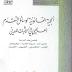 تحميل كتاب الحجية القانونية لوسائل التقدم العلمي في الإثبات المدني د عباس العبودي pdf