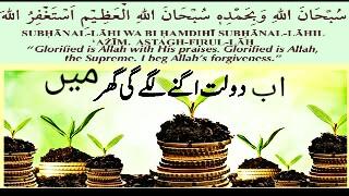 Rizq Ka Anmol Wazifa' Duaa | How To Get Unlimited Money By Quraan In Hindi Urdu