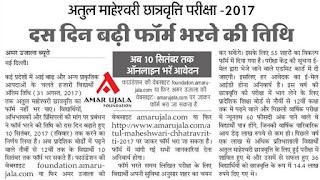 Amar Ujala Atul Maheshwari Scholarship 2017