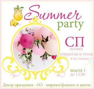 "СП ""Summer Party"""