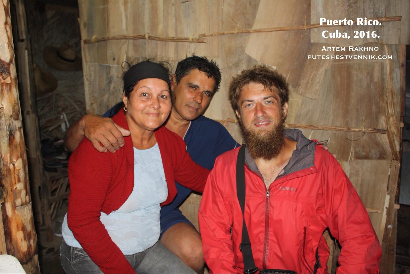 Путешественник и кубинцы