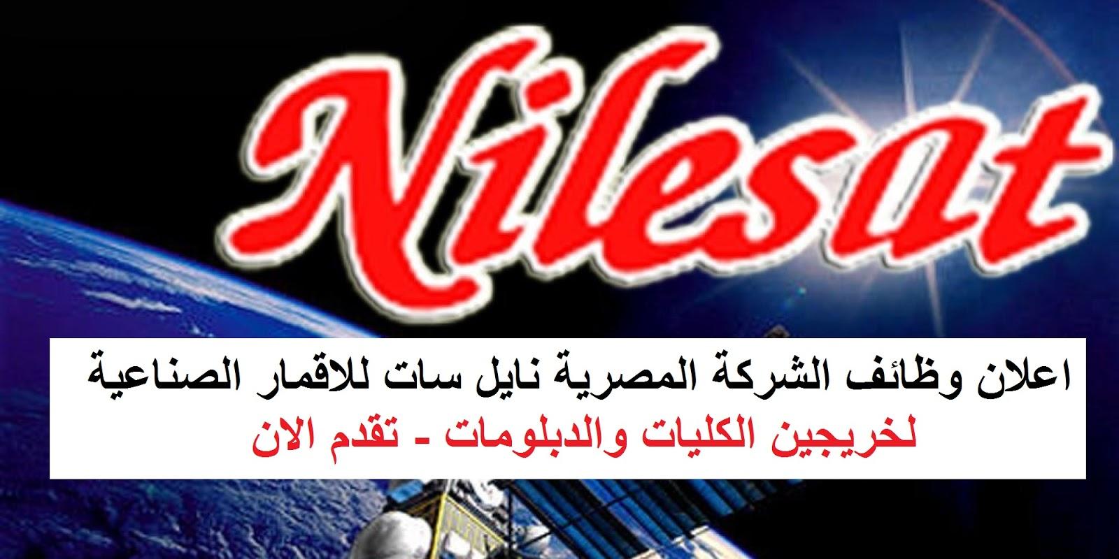اعلان وظائف الشركة المصرية نايل سات للاقمار الصناعية لخريجين الكليات والدبلومات - تقدم الان