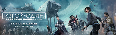 Star Wars: Rogue One International Movie Banner