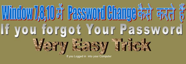 Window 7,8,10 में Password Change कैसे करते हैं agar aapko Old password pata nhi ho. (only if you have logged in)