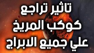 تعرف على تاثير تراجع كوكب المريخ علي جميع الابراج