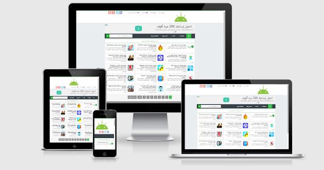 قالب بلوجر خاص لمدونات تطبيقات اندرويد
